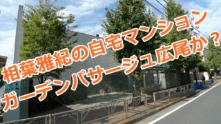 aibamasaki-jitakumanshon1