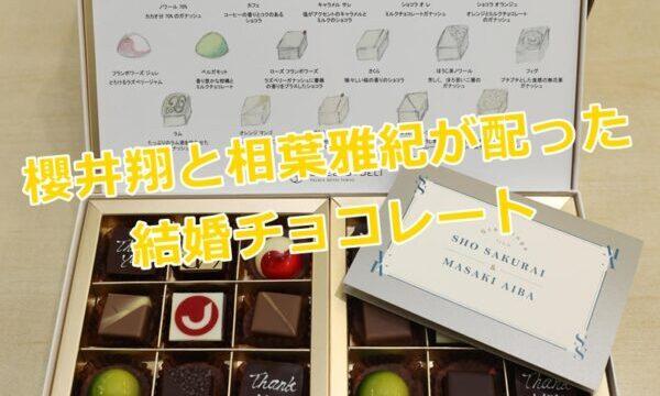 sakuraiaiba-kekkonnchocolate1