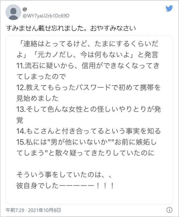 mokou-aidorukanojo101
