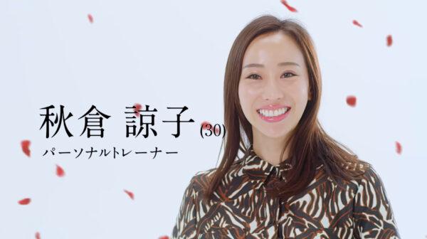 akikuraryoko-bachelor4