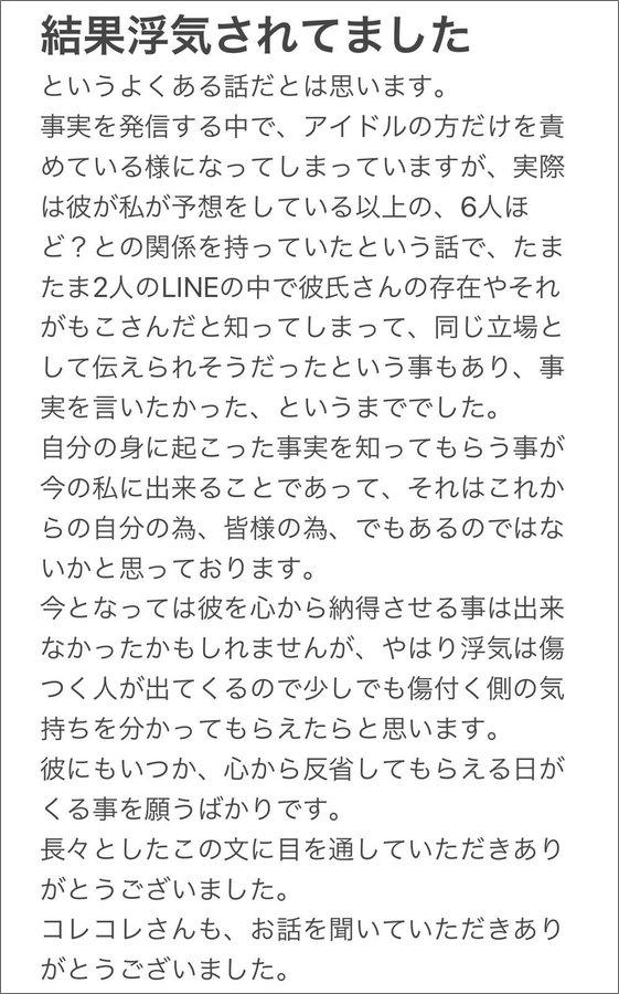 mokou-aidorukanojo105