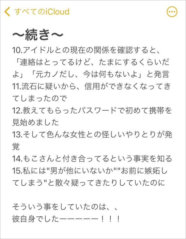 mokou-aidorukanojo103